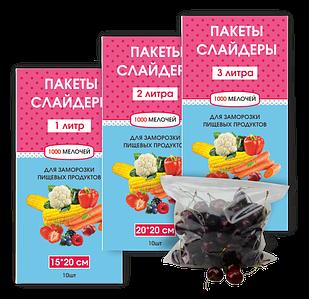 Пакеты - Слайдеры для заморозки пищевых продуктов