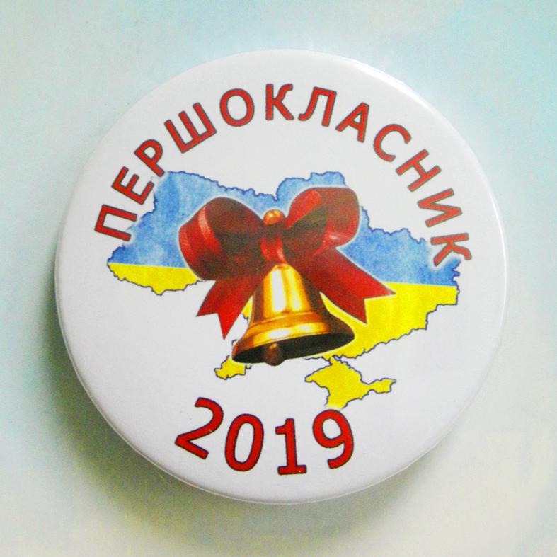 """Закатной круглый значок на 1 сентября  """"ПЕРШОКЛАСНИК-2021"""""""