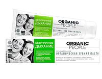 Сертифицированная органическая зубная паста   «БЕЗУПРЕЧНОЕ ДЫХАНИЕ»  Organic people, 100 мл