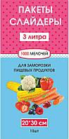 Пакеты слайдеры 3 литра для заморозки и хранения продуктов с замком бегунком 10 шт размер 20х30 см