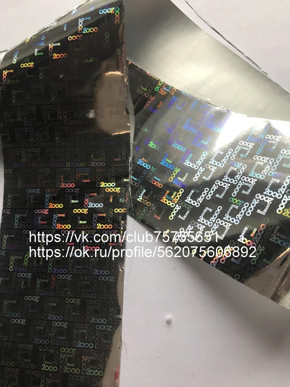 Фольга для ногтей голограмма миллениум