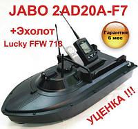 JABO-2AD20А-F7 Кораблик с эхолотм Lucky FFW718 для завоза прикормки снастей - УЦЕНКА !!!, фото 1