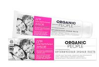 Сертифицированная органическая зубная паста   «ДЛЯ ЧУВСТВИТЕЛЬНЫХ ЗУБОВ»  безопасное отбеливание,100 мл