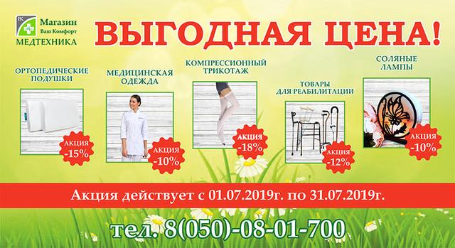 Магазин Медтехники «Ваш Комфорт» снова заботится о вашей экономии!