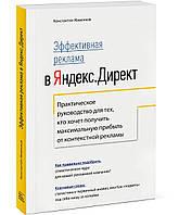 Эффективная реклама в Яндекс.Директ. Практическое руководство для тех, кто хочет получить максимальную прибыль