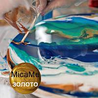 """Перламутровый пигмент """"Золото"""" насыщенный, MicaMe МикаМи, уп. 25мл"""