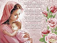 Молитва матери (укр. мова)