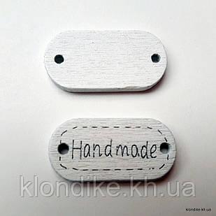 """Бирка пришивная """"Hand made"""", Дерево, 23×11 мм, Цвет: Белый (5 шт.)"""