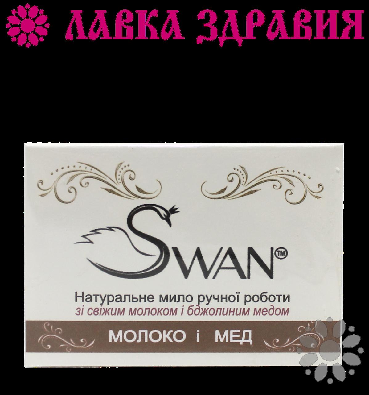 Натуральное мыло ручной работы Молоко и мёд, 90 г, Swan