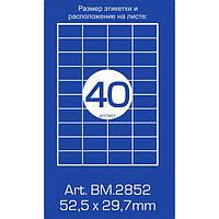 Этикетки самоклеящиеся Buromax 40шт/лист, 52,5х29,7мм (100 листов)