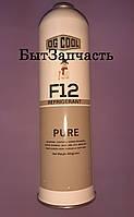 Фреон R-12 1,0 кг (под клапан) (Хладагент R12 1,0 кг, Хладон-12 1,0 кг, Фреон 12,