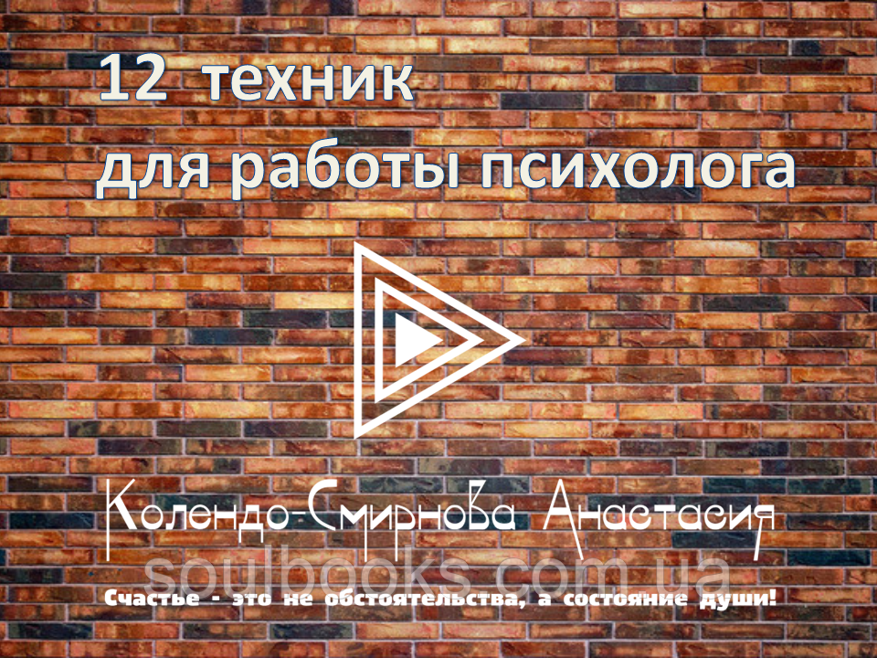 12 техник для работы психолога. Колендо-Смирнова А.А.