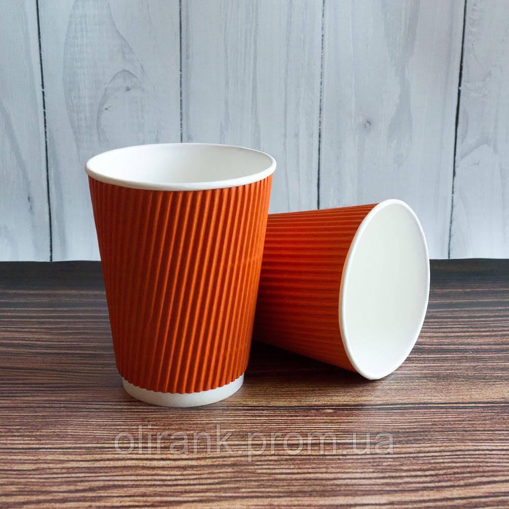 Стакан паперовий RIPPLE  400 мл 25шт/уп помаранчевий  (20уп/ящ)  (кр-90)