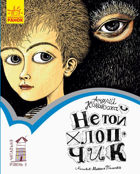 Читальня. Рівень 3. Не той хлопчик. Автор Андрій Кокотюха