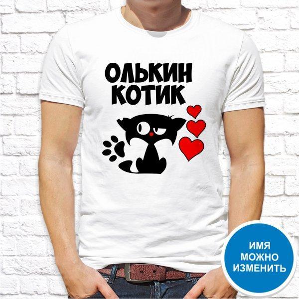 """Футболка именная с принтом """"Олькин котик"""" Push IT"""