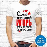 """Футболка именная с принтом """"Самый лучший Игорь всех времен и народов!"""" Push IT"""