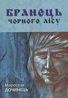 Бранець Чорного лісу Мирослав Дочинец