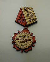 """Магніт-медаль """"Накращій сестрі"""""""