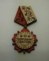 """Магніт-медаль """"Накращому сватові"""""""