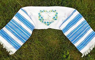 Свадебный рушник На щастя, На долю 180 см.
