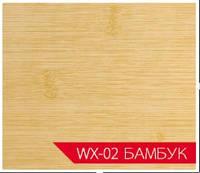 Панель WX-02-бамбук 250 мм - WellTech Innovations