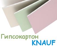 Гіпсокартонні плити КНАУФ Україна