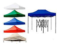 Водонепроницаемый купол к шатру торговому 2х2 м