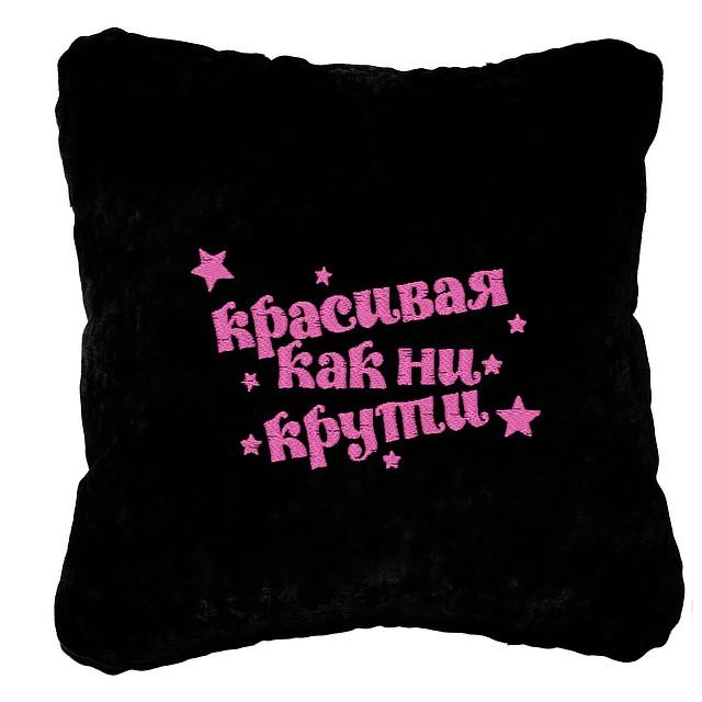 """Сувенирная подушка """"Красивая, как ни крути"""""""