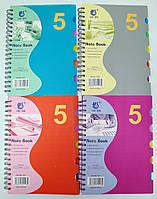 Тетрадь для конспектов B5, клетка, с разделителями, спираль сбоку, обложка пластиковая (120 листов)