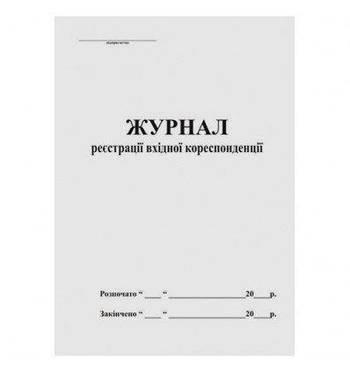 Журнал регистрации входящей (поступающей) корреспонденции А4 на 50 листов