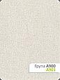 Рулонные шторы на солнечные окна Люминис 901, фото 2