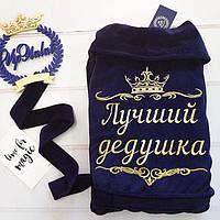 Махровый халат Лучший дедушка оригинальный подарок прикольный