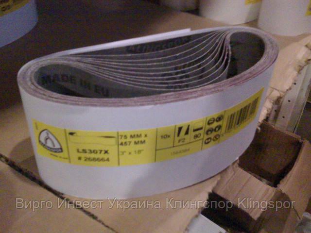 Klingspor LS 307 X, 75х457мм