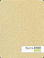 Рулонные шторы с жемчужным покрытием Люминис 905, фото 2