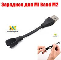 Зарядный кабель USB для Xiaomi Mi Band M2. Кабель для зарядки фитнес-трекера Mi Band М2