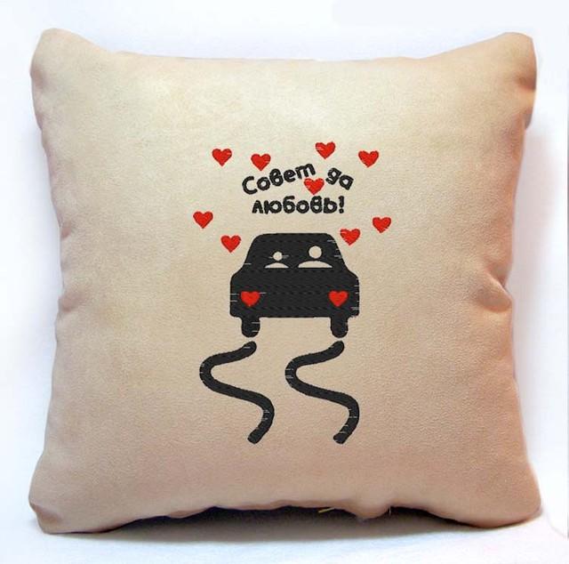 """Сувенирная подушка """"Совет да любовь"""""""