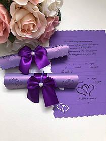 """Запрошення на весілля у свитках """"LOVERS"""" фіолетовий"""