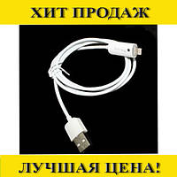 Шнур microUSB-USB M7 Samsung светящийся - H0015