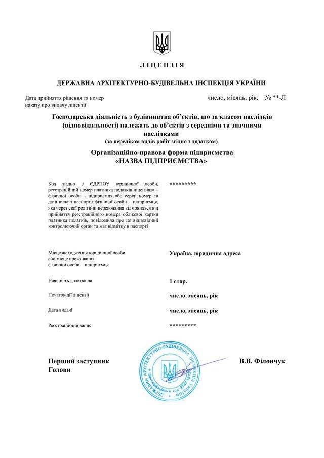 Лицензия на строительство бланк