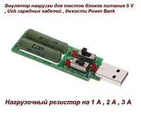 Нагрузочный Резистор USB Сопротивление Регулируемый 3 A , 15 Watt