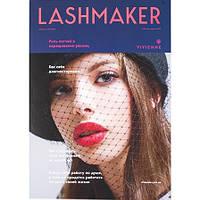 Журнал для лешмейкеров, бровистов Lashmaker №18 / Browartist №1