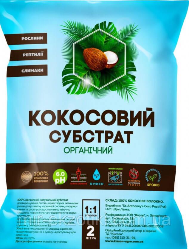 Кокосовый субстрат органический