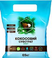 Кокосовый субстрат брикет 0,5 кг