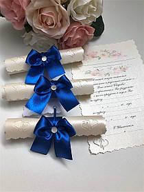 """Запрошення на весілля у свитках """"LOVERS"""" синій-айвери"""