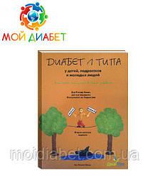 Рагнар Ханас. Діабет 1 типу у дітей, підлітків і молодих людей.