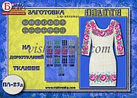 Заготовка на платье женское БПЛ-23д (лен)