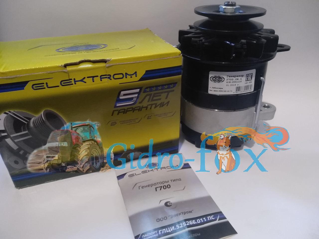 Генератор МТЗ 12В (14 Вольт) 0.7 кВт (700 ватт) 50 А Кт.Н. Г464.3701-1