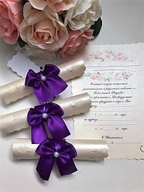 """Запрошення на весілля у свитках """"LOVERS"""" беж-фіолет"""
