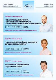 """Анонс вебинаров Академии """"Амелит"""" на июль 2019 г."""