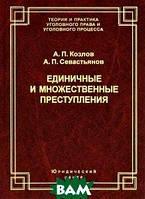 А. П. Козлов, А. П. Севастьянов Единичные и множественные преступления